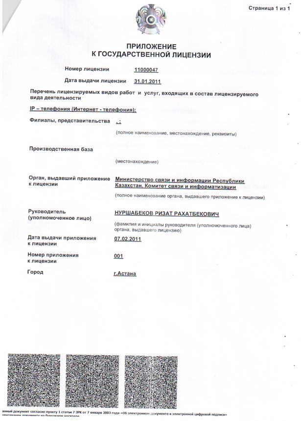 Государственная лицензия на IP-телефонию на территории Республики Казахстан