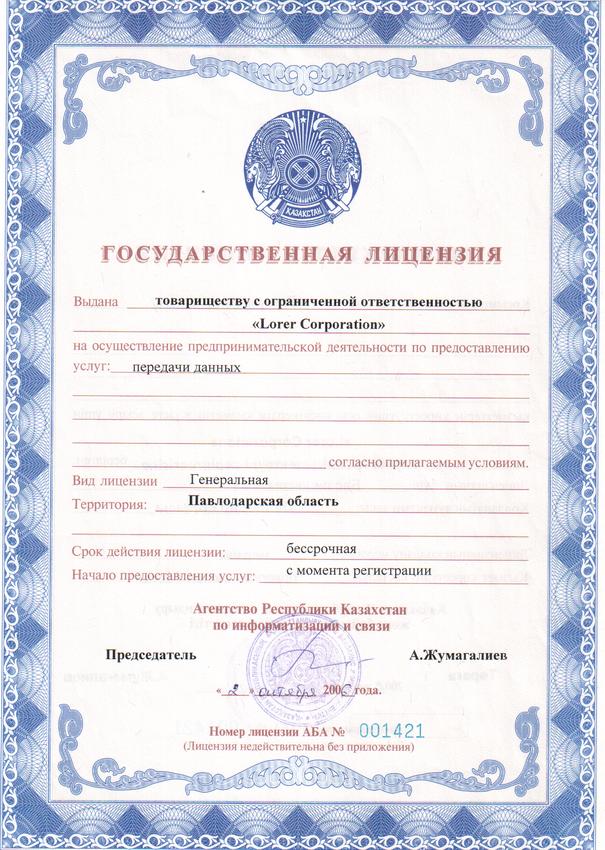 Государственная лицензия на передачу данных на территории Павлодарской области